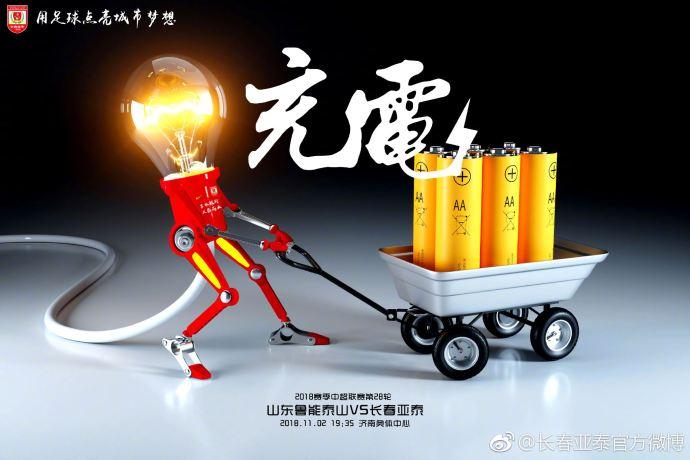 长春亚泰发布客战山东鲁能海报:充电