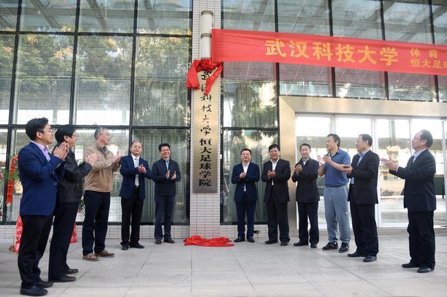 恒大足校与武汉科技大学合作,致力培养高素质足球人才
