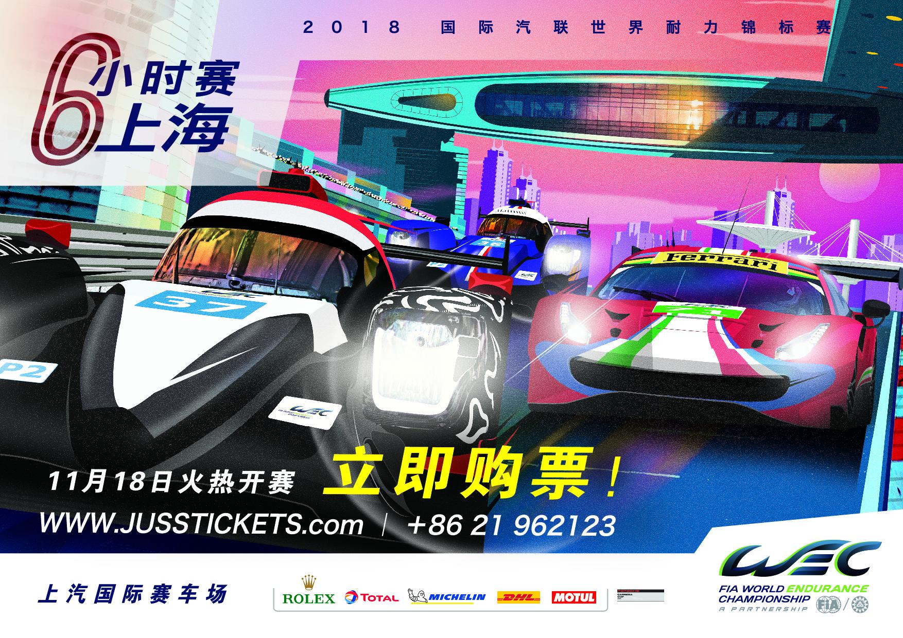 WEC上海6小时,过去6年的比赛原来如此精彩