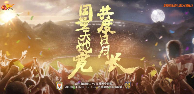 鲁能vs苏宁首发:格德斯+佩莱PK特谢拉+埃德尔