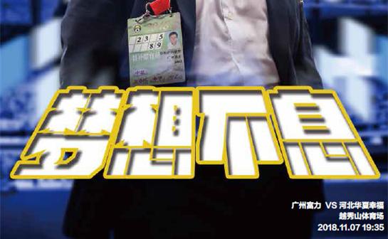 富力vs华夏幸福首发:扎哈维搭档肖智,姜至鹏战旧主