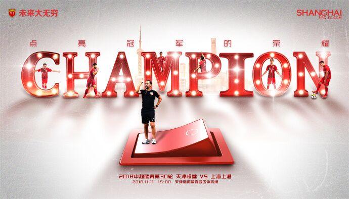 上海上港发布客场挑战天津权健海报:点亮冠军的荣耀
