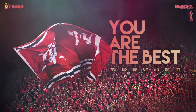 你们是最棒的!广州恒大发布海报感谢球迷支持