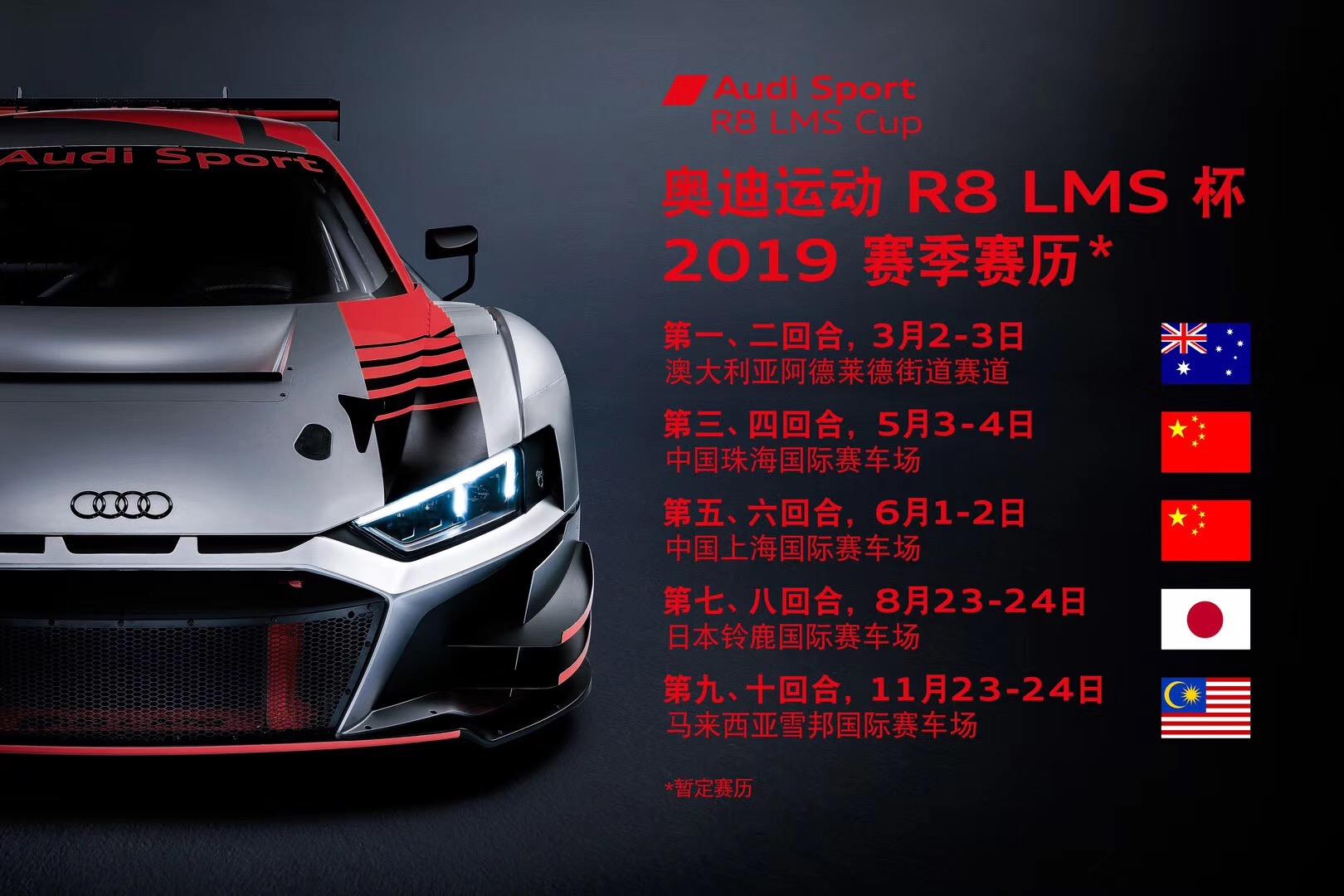 奥迪运动公布R8 LMS杯2019赛历,铃鹿赛道替换纽博格林成焦点
