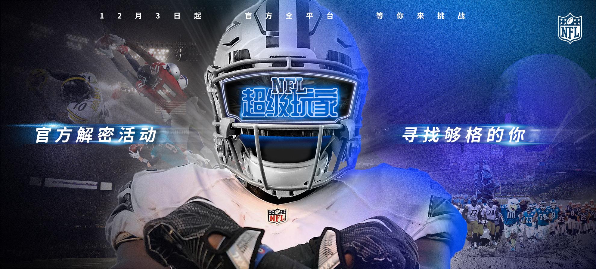NFL超级玩家最后一关!关卡三任务指引