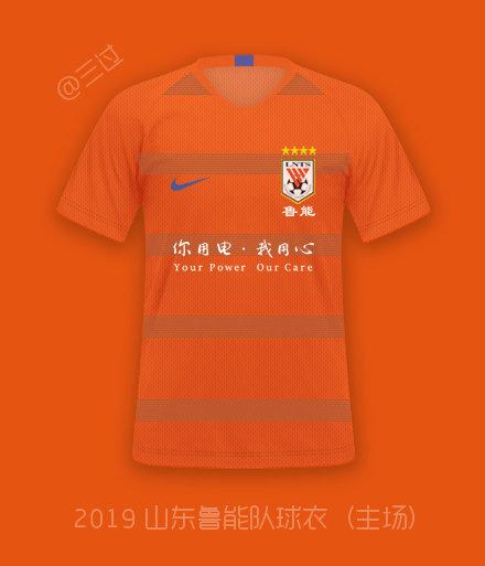 曝鲁能新赛季迎队史首件条纹图案球衣,四道深色横条