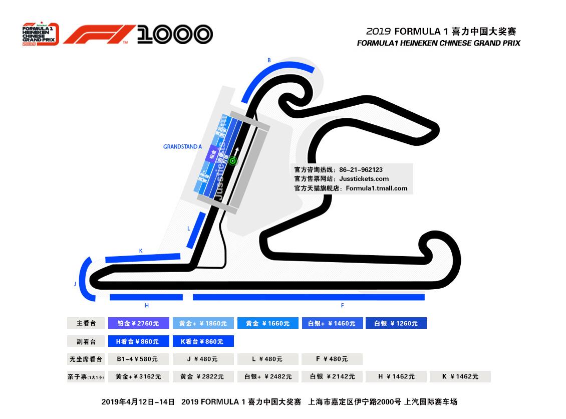 开票了开票了,你会去现场见证F1千场吗?