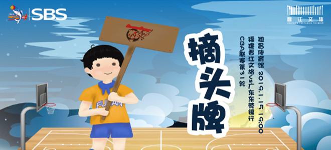 闽粤战提前至晚7点开始,福建发布海报:摘头牌