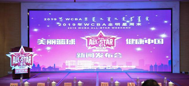 nba经典比赛.  WCBA全明星周末名单公布, 星锐将战 CUBA联队