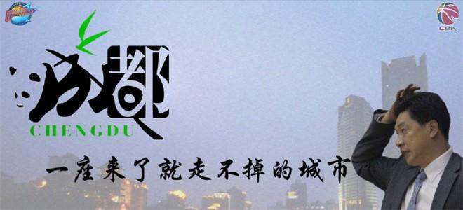 [海报]四川主场迎广厦:成都,来了就走不掉的城市