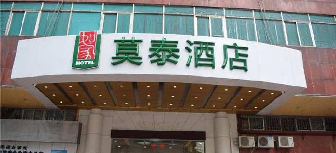 莫泰晒酒店照片:我在中国看起来很有名啊
