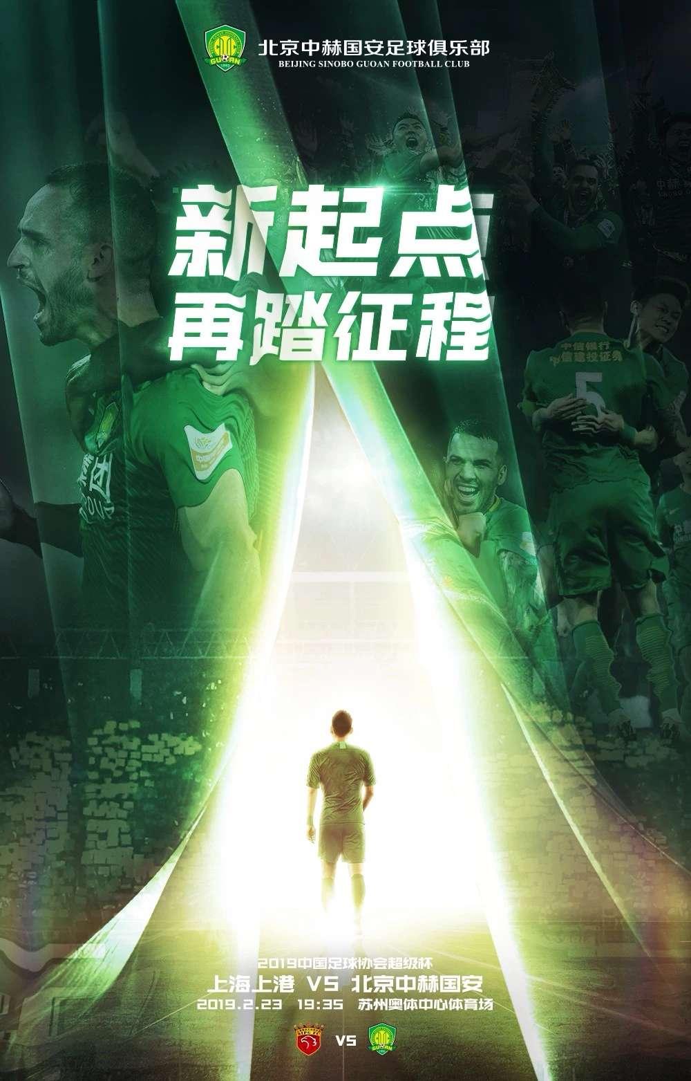 国安发布超级杯海报:新起点,再踏征程