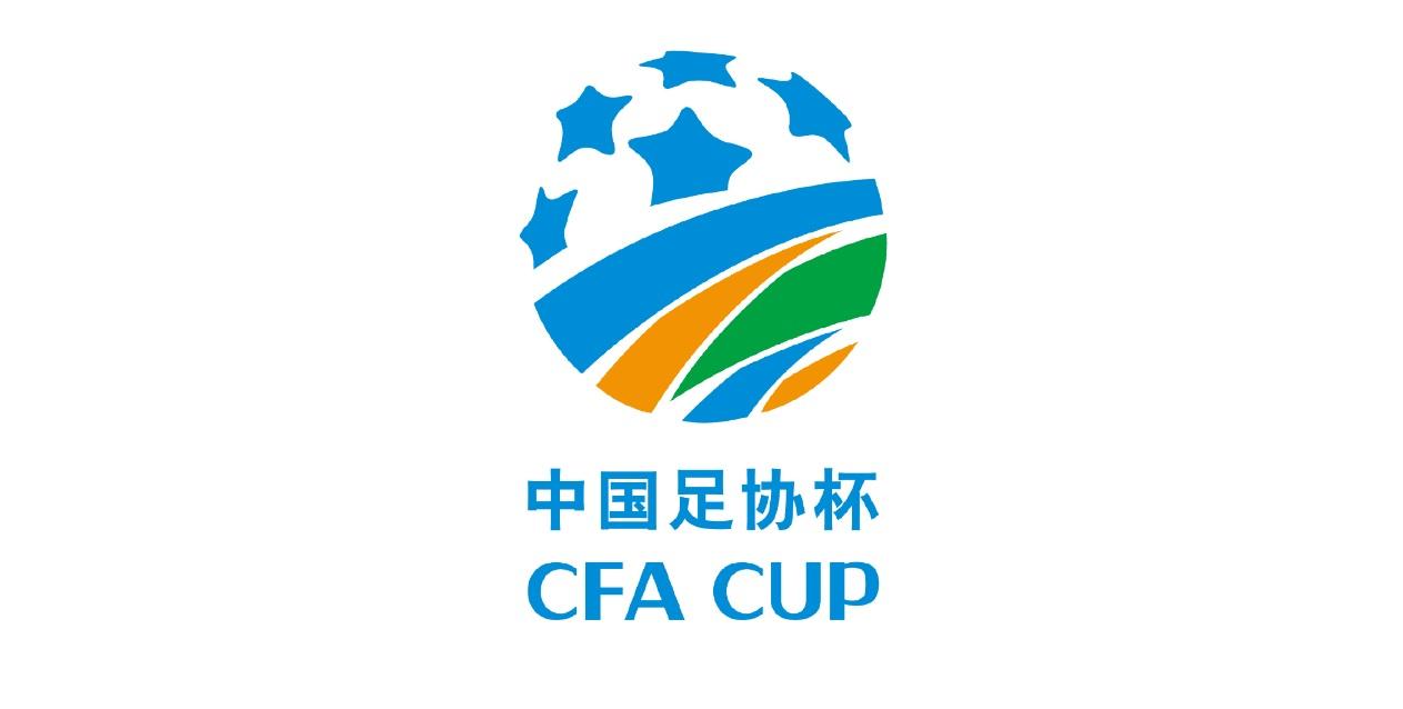 足协杯次轮抽签:拉萨客战江西,淄博蹴鞠对阵沈阳城建