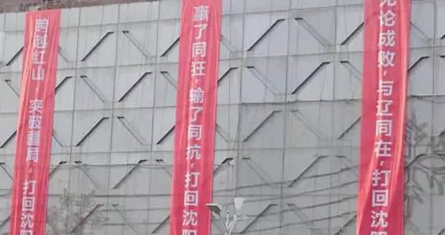 沈阳球迷巨幅标语助威辽篮:突破疆局打回辽宁