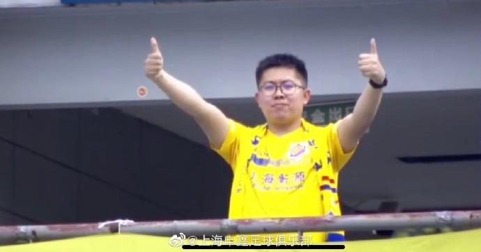 坚守信仰!唯一远征军球迷获申鑫官方感谢