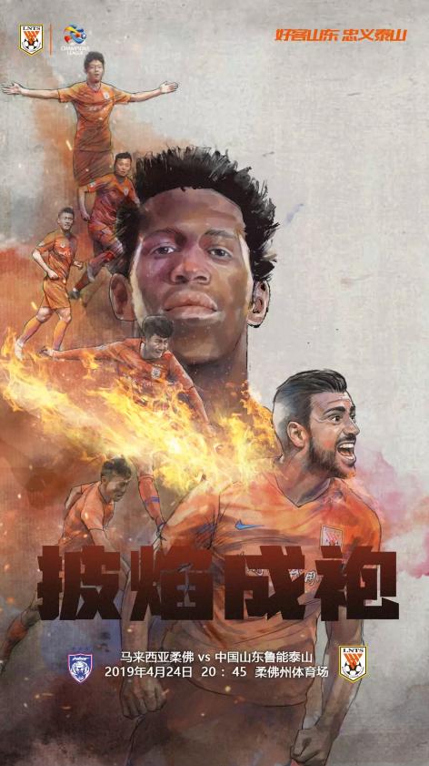 鲁能发布亚冠客战柔佛海报:披焰成袍