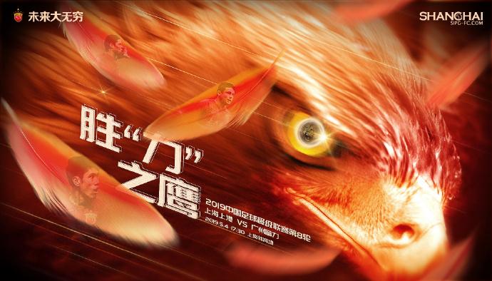 """上港发布联赛战富力海报:胜""""力""""之鹰"""