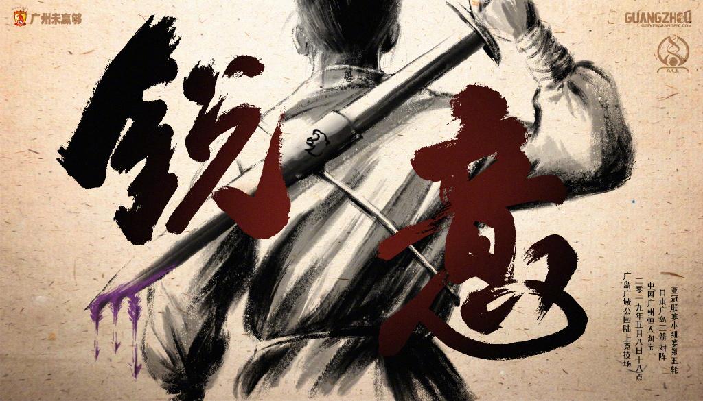 恒大发布亚冠客战广岛海报:锐不可当,意斩三箭