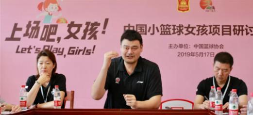 中国小篮球项目研讨会召开, 望更多走上篮球场