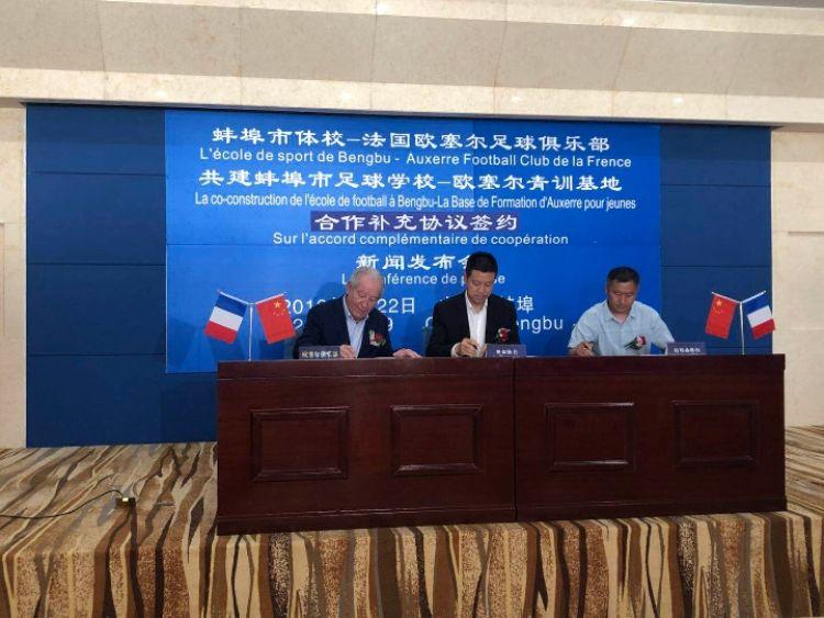 法国欧塞尔俱乐部与蚌埠青训基地签约:可输送球员去欧洲