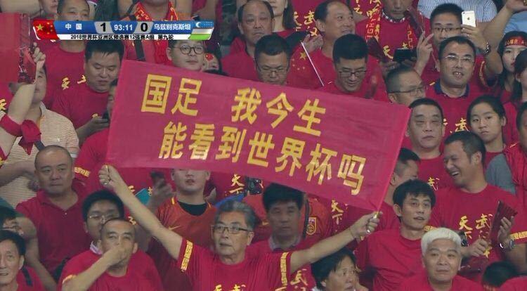 沪媒:国足最低票价仅30元球迷不买账,怕看完了叫120