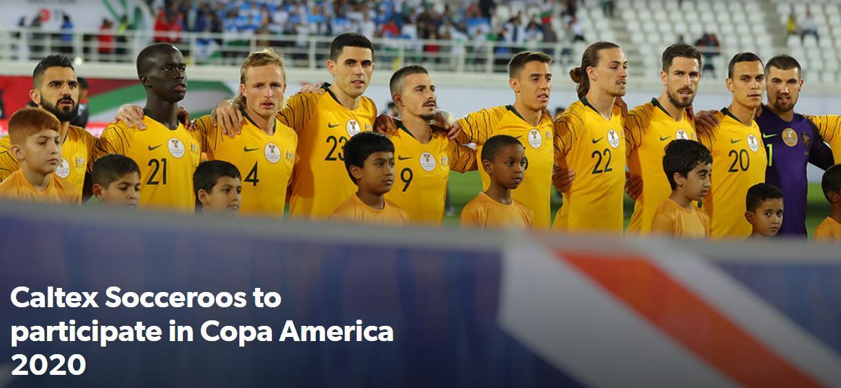 官方:澳大利亚足协接受邀请,将参加2020年美洲杯