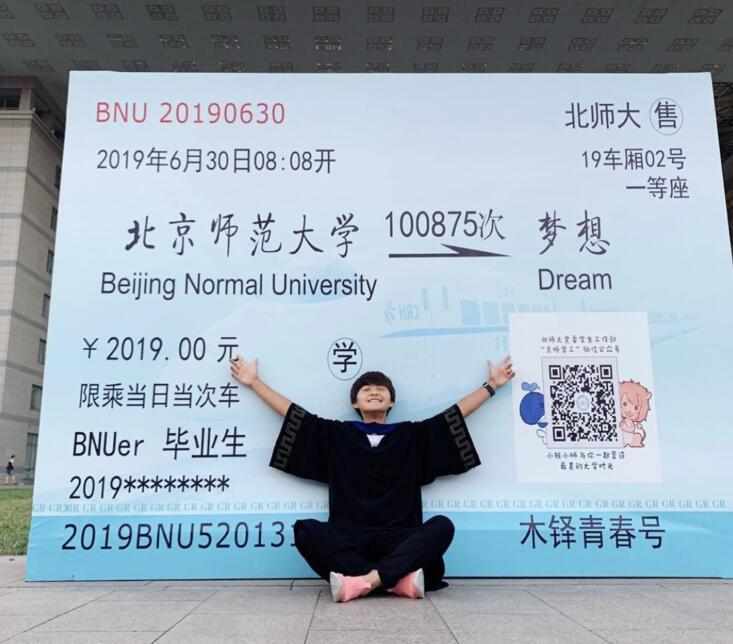 恭喜!北青:王霜已被录取为北师大2019级硕士研究生