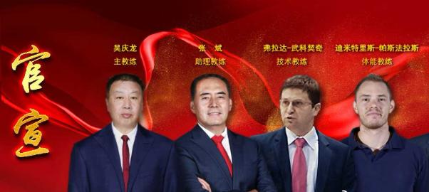 吴庆龙领衔,青岛男篮官宣新赛季教练团队
