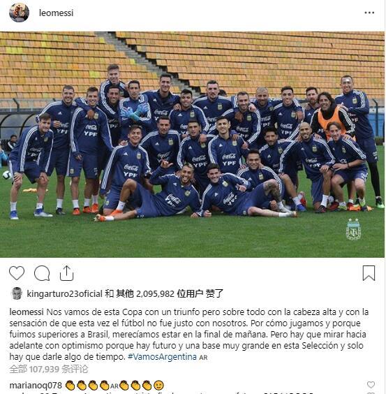 梅西Ins:感到足球对我们的不公平,阿根廷应进决赛
