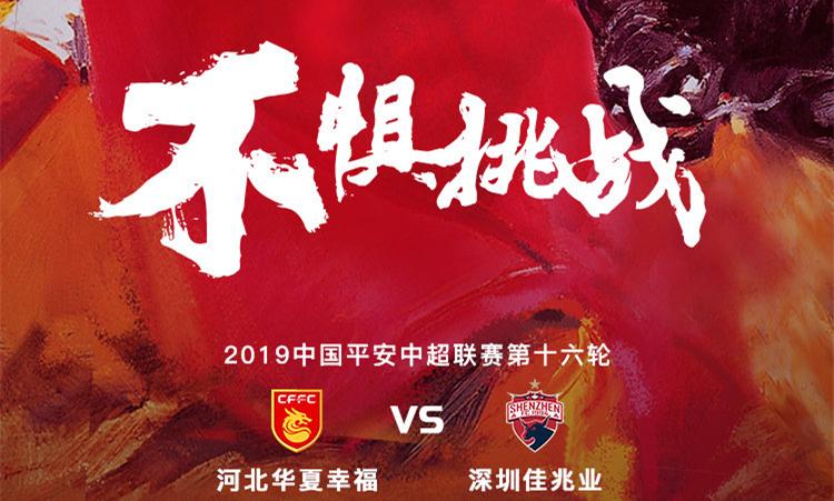 华夏幸福vs深圳首发:马里首秀,马尔康PK普雷西亚多