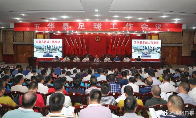 梅州客家董事长宣布:三年完成冲超目标