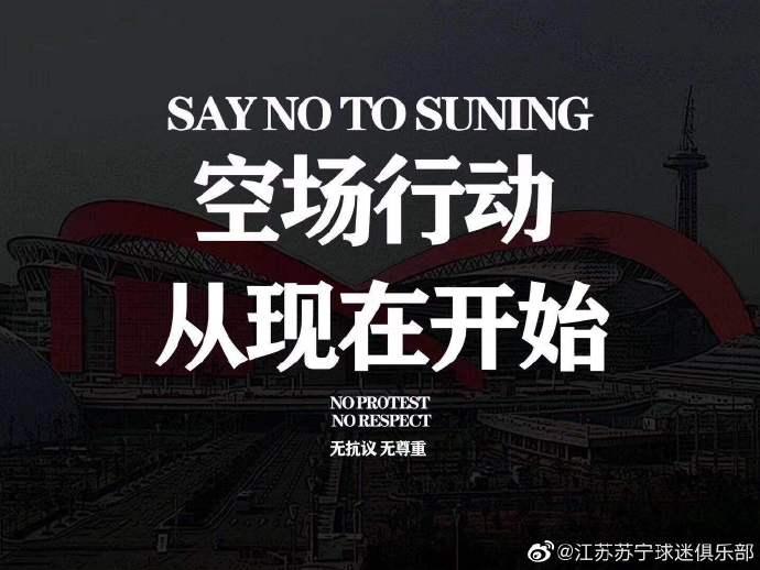 江苏苏宁球迷俱乐部:静场抗议苏宁安排企业员工观赛
