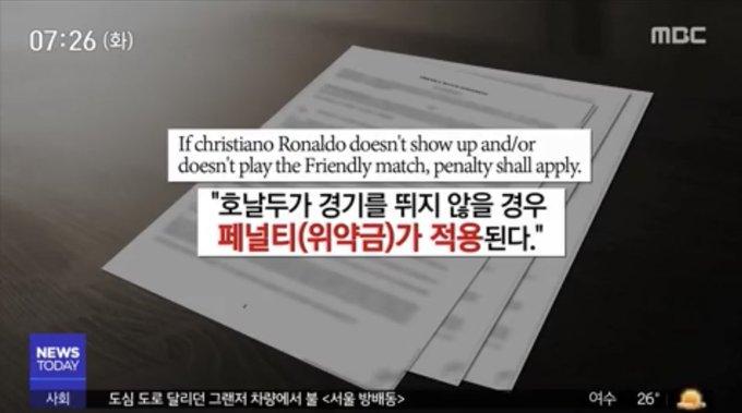 韩媒放出C罗必须上场的合同,称赔偿可达67.5万美金