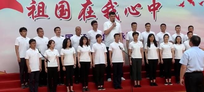 篮协歌咏比赛,主席姚明C位领唱