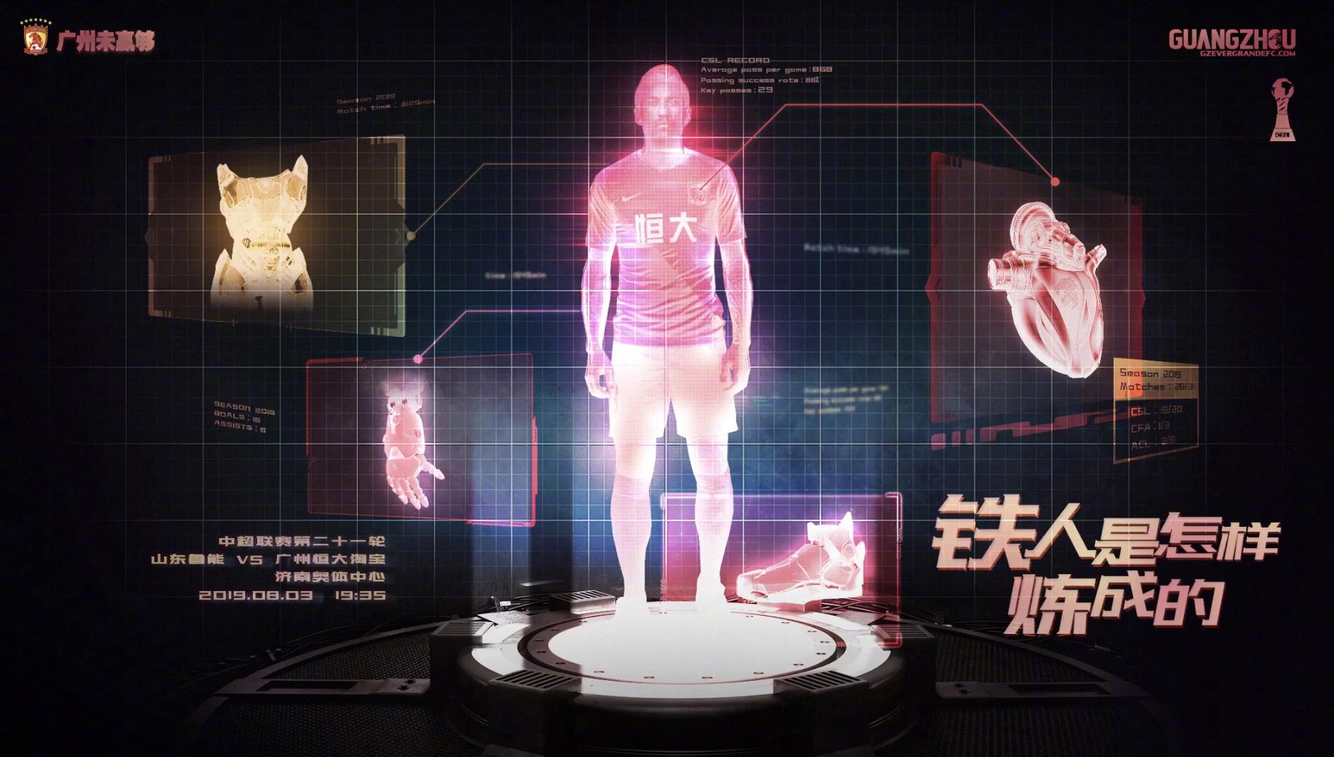 恒大发布客战鲁能海报:铁人是怎样炼成的