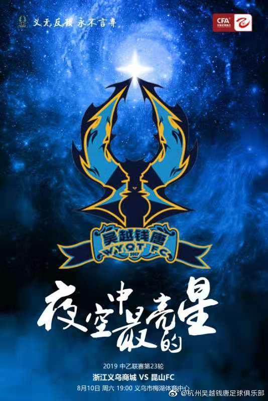 中乙浙江义乌队:周六主场比赛将为主教练举走悼念仪式
