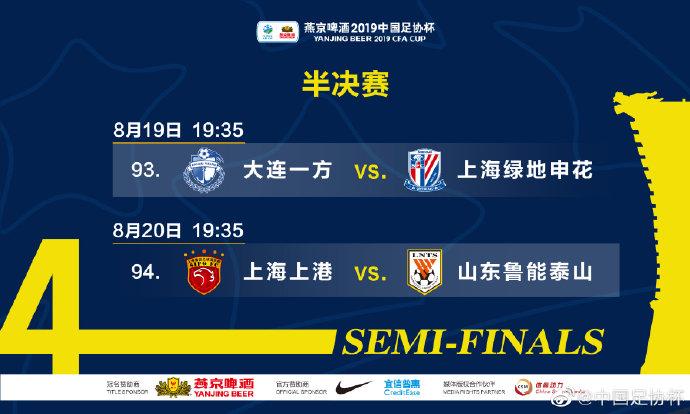 足协杯半决赛转播:CCTV5直播上港战鲁能