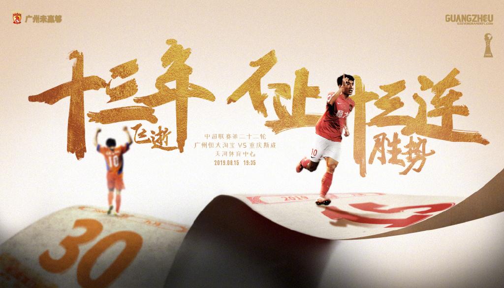 恒大vs重庆首发:塔利斯卡、冯潇霆、张修维重返首发