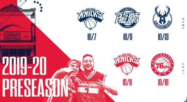 奇才公布季前赛赛程:两战对尼克斯,将对阵广州