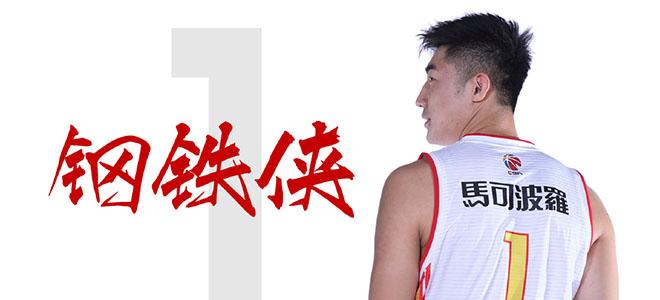 郭晓鹏长文告别深圳:篮球改变了一个放羊娃