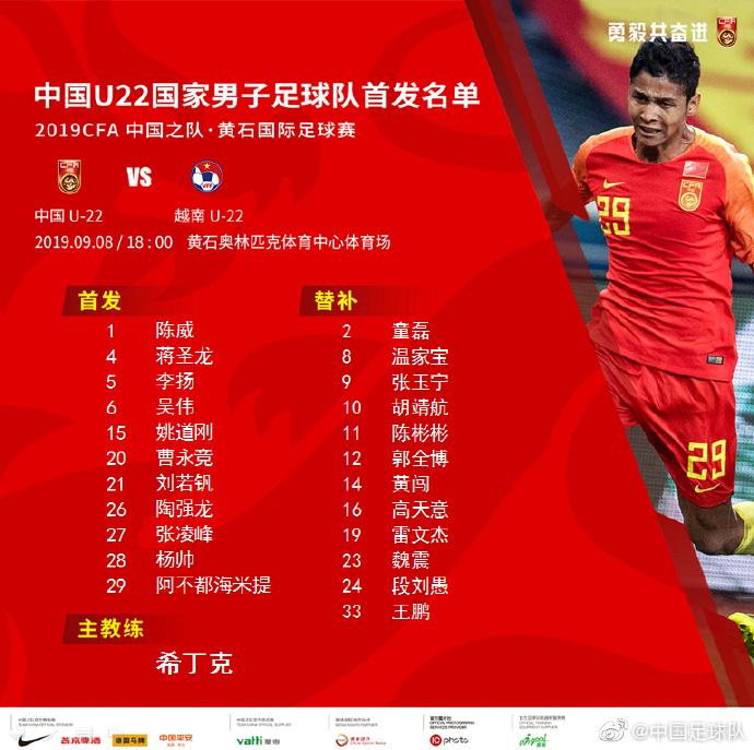 国奥vs越南:陈威、刘若钒首发,张玉宁、段刘愚替补
