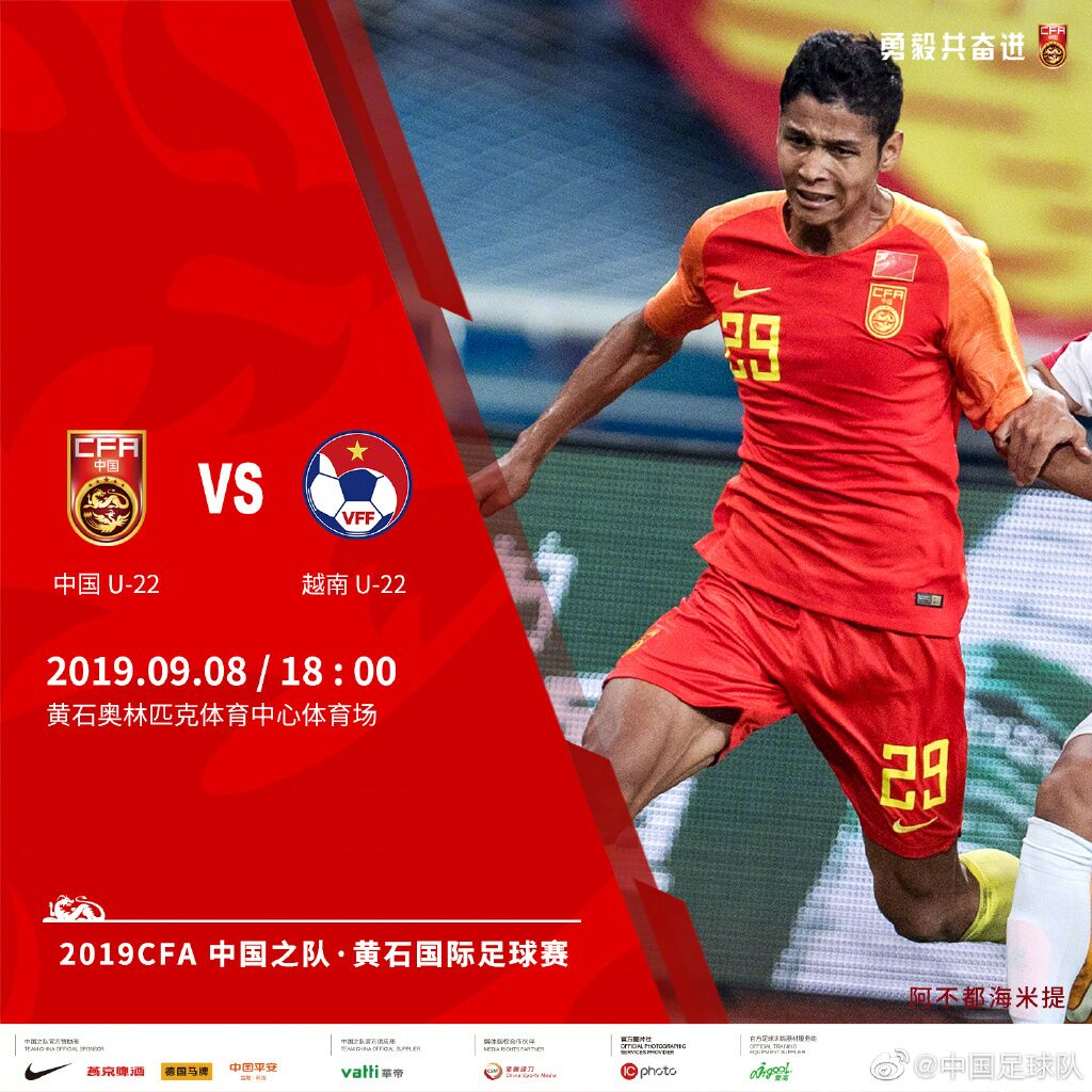 国奥半场:阮礼凌破门刘若钒伤退,中国0-1越南