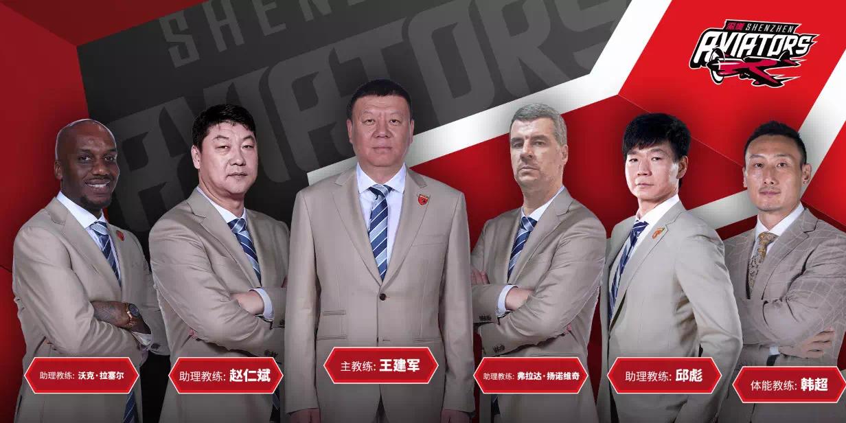 深圳男篮公布教练团队:主帅王建军领衔,邱彪出任助教