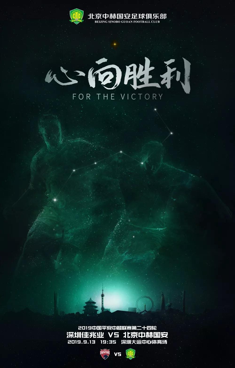 国安发布联赛客战深圳海报:心向胜利