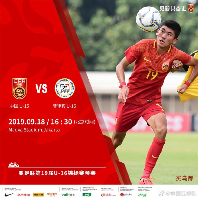 亚少赛预赛:何小珂樊超梅开二度,U15国少6-0菲律宾