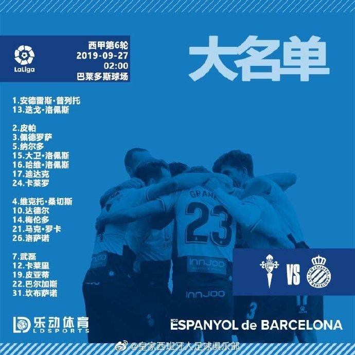 西班牙人大名单:武磊、卡莱里、巴尔添斯入选