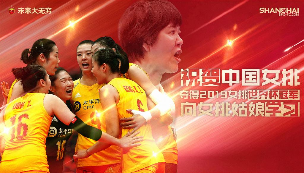 向女排姑娘深造!上海上港民间微博庆祝女排夺冠