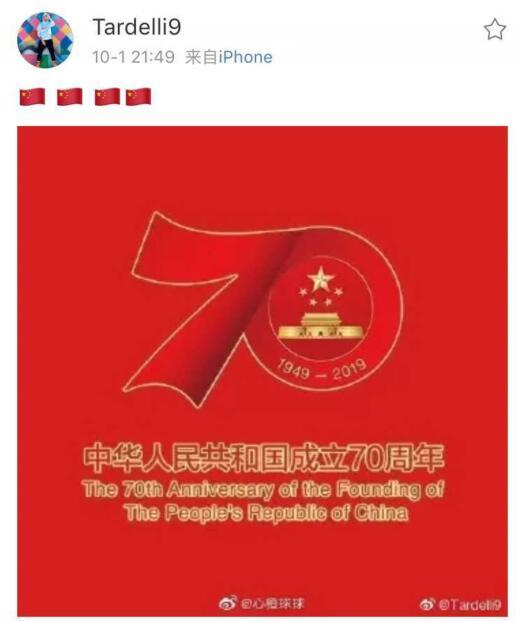 一图流:塔尔德利晒图庆贺新中国成立70周年