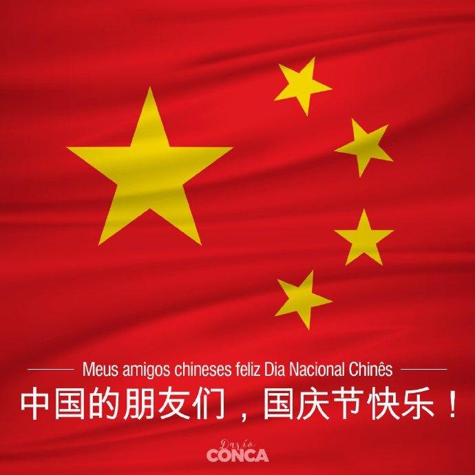 心系中国球迷,孔卡:国庆节快乐!