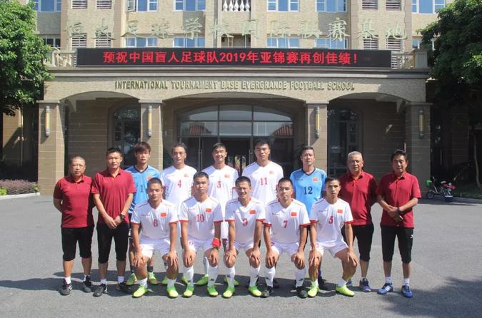 粤媒:中国盲人国足8-0韩国,向新中国70华诞献礼